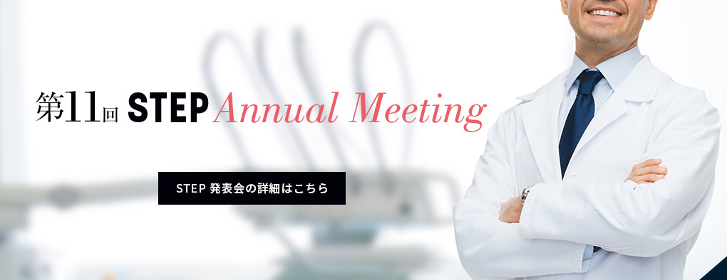 STEP Annual Meeting